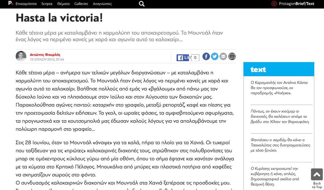Hasta la victoria - Άρθο του Αντώνη Φουρλή στο Protagon.gr