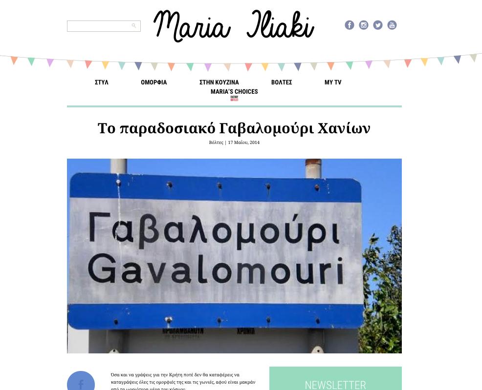 Ιστοσελίδα Μαρίας Ηλιάκης