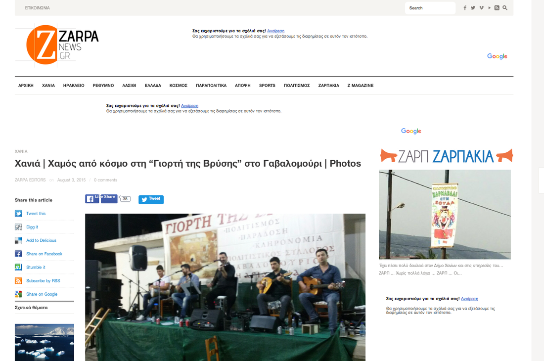 ΖΑΡΠΑ news.gr