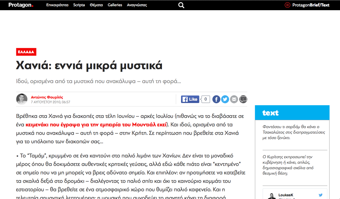 Χανιά: εννιά μικρά μυστικά - Άρθρο του Αντώνη Φουρλή στο Protagon.gr